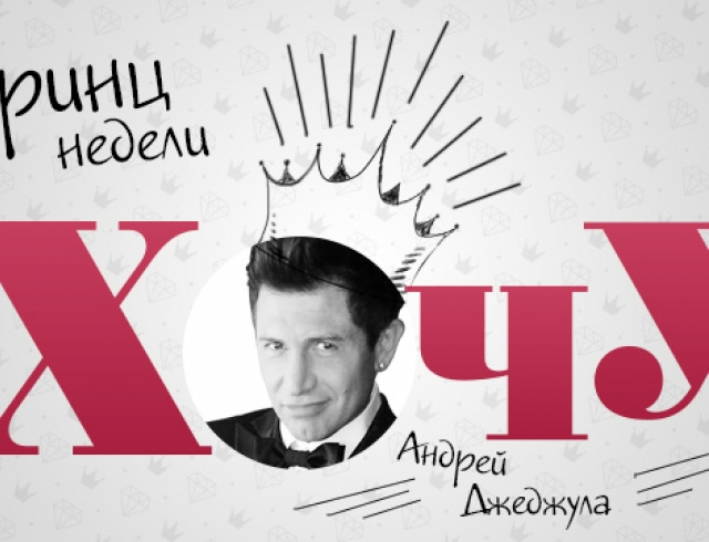 Принц недели: Андрей Джеджула