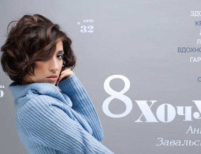 Чего хочет Анна Завальская: в 20 лет и сейчас