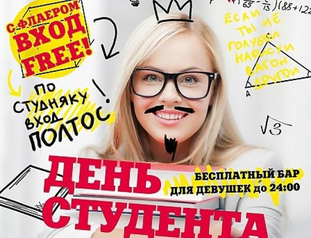 Где и как отпраздновать День студента