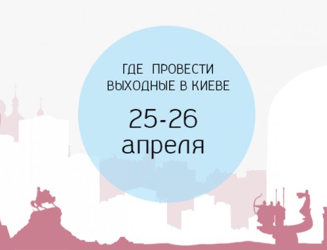 Где провести выходные: 25-26 апреля в Киеве
