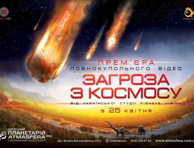 «Угроза из Космоса» - реальный фильм о реальных опасностях