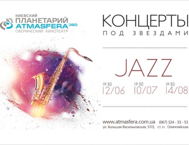 Куда пойти в Киеве: концерты «Джаз под звездами» в июле