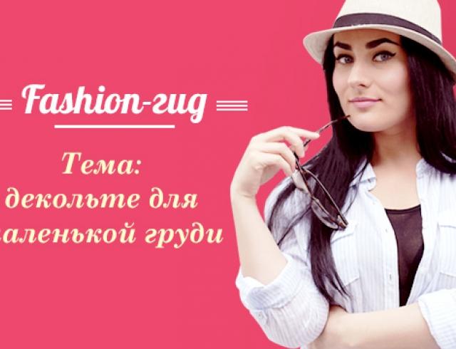 Fashion-гид: выпуск второй