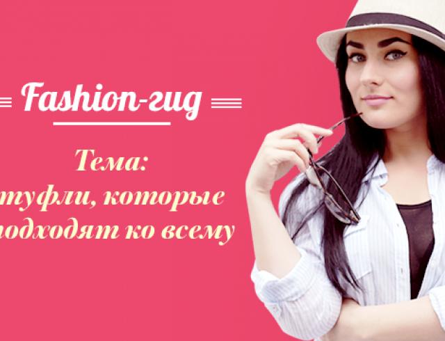 Fashion-гид: третий выпуск