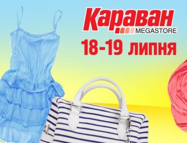 18-19 июля в ТРЦ «Караван» выставка украинских дизайнеров «Ukrainian Summer Sale»