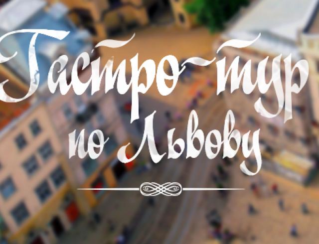 Гастротур по Львову: куда стоит заглянуть, чтобы прочувствовать атмосферу города
