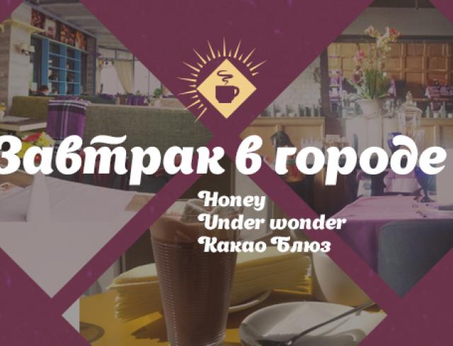 Где позавтракать в Киеве: Какао Блюз, Under Wonder и Honey