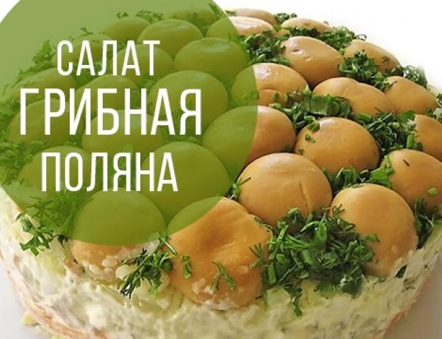 Рецепт салата «Грибная Поляна»: блюдо, которое украсит праздничный стол