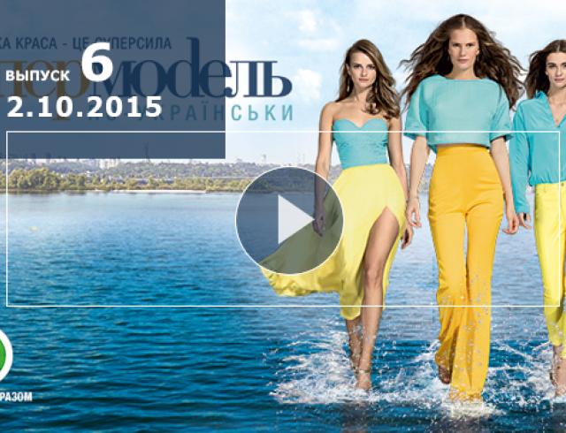 Супермодель по-украински 2 сезон: 6 выпуск от 02.10.2015