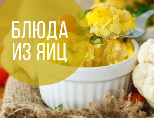 Интересные яичные рецепты: какие блюда можно приготовить из яиц