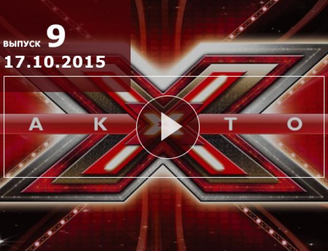 Х Фактор 6 сезон: 9 выпуск от 17.10.2015