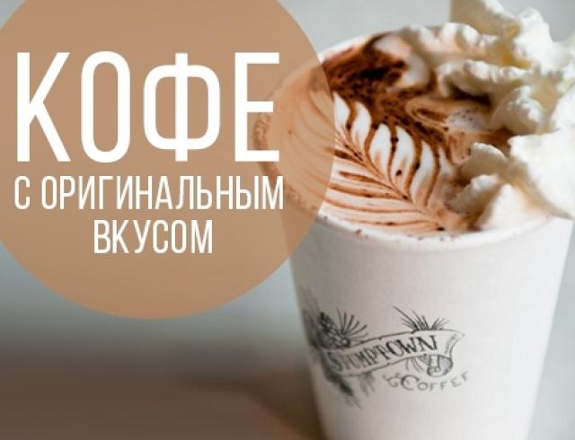 Возьми с собой: интересные рецепты ароматного кофе для уютной прогулки