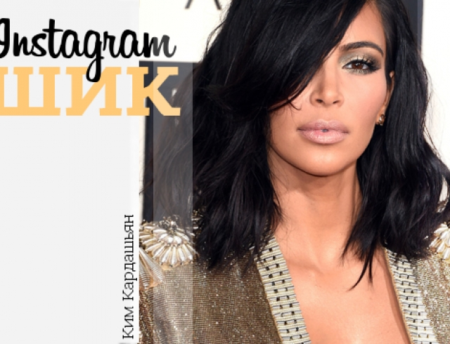 Инстаграм-шик: 20 умопомрачительных селфи Ким Кардашьян