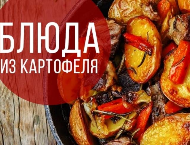 Что можно приготовить из картофеля: 5 идей для вкусных блюд