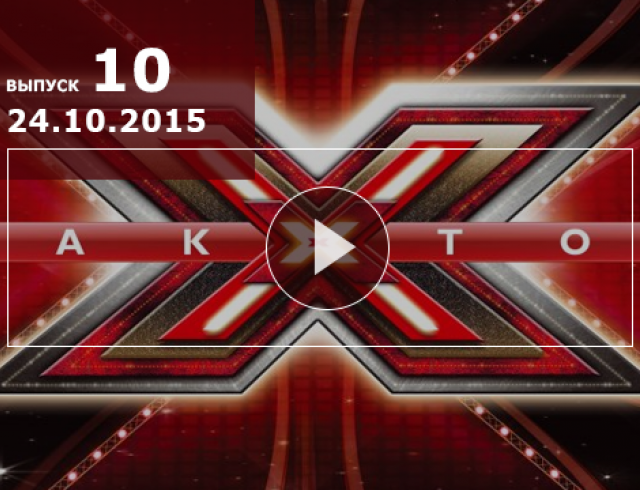 Х Фактор 6 сезон: 10 выпуск от 24.10.2015