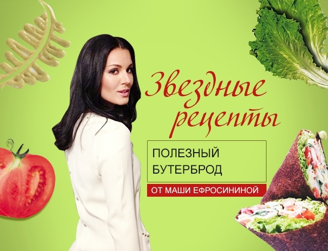 Как приготовить полезный бутерброд: лайфхак от Маши Ефросининой