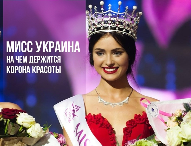 Мисс Украина 2015: самая красивая девушка страны разрушает стереотипы о конкурсе