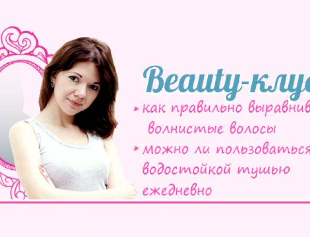 Beauty-клуб: как правильно выравнивать волнистые волосы и можно ли пользоваться водостойкой тушью ежедневно
