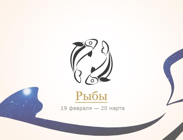 Гороскоп 2016 — Рыбы