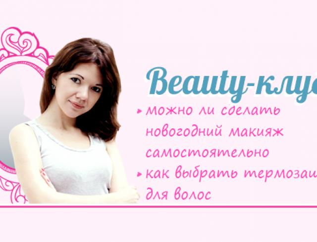 Beauty-клуб: можно ли сделать новогодний макияж самостоятельно и как выбрать термозащиту для волос