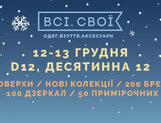 Шелк и туфли-лодочки: в Киеве откроется галерея новогодних нарядов