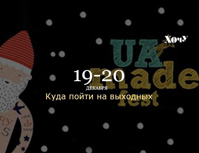 Где провести выходные: 19-20 декабря в Киеве