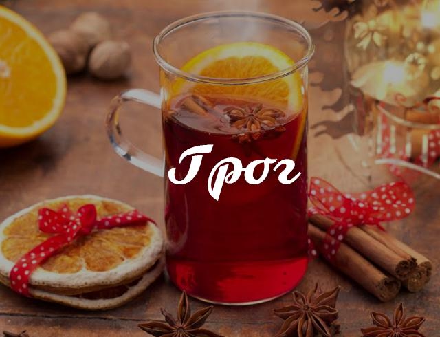Согревающий грог: рецепт напитка с интересной историей