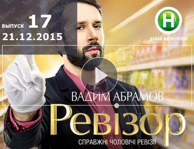 Ревизор 6 сезон: 17 выпуск от 21.12.2015 в Полтаве