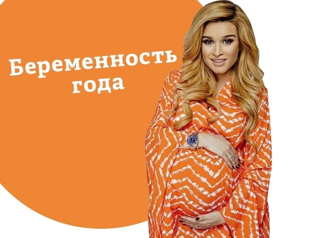 Беременность года: Ксения Бородина, которую все торопят родить
