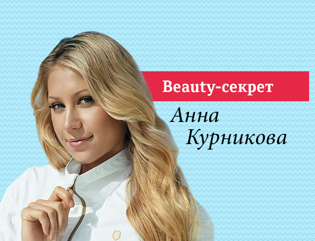 Бьюти-секрет Анны Курниковой: здоровое питание и уход
