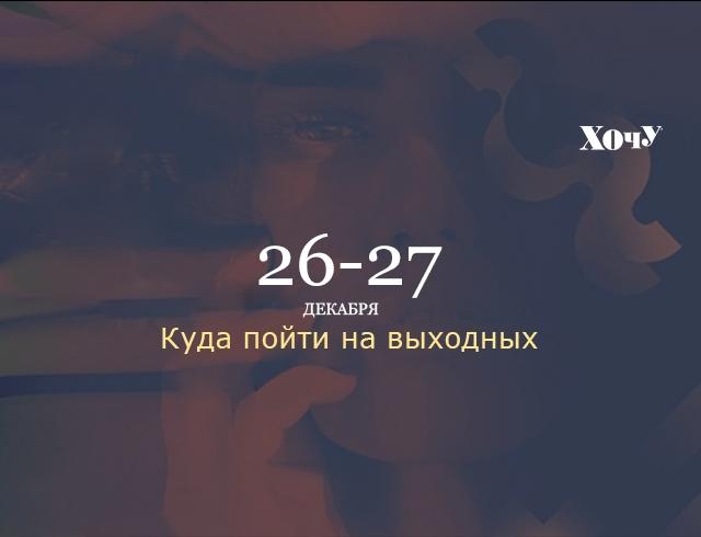 Где провести выходные 26-27 декабря в Киеве: последний уикенд в этом году