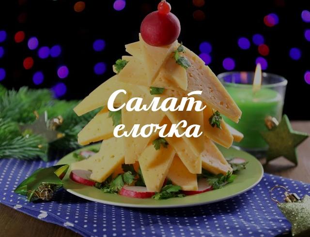 Рецепт салата «Елочка»: блюдо, которое станет украшением стола