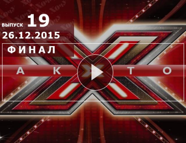 Х Фактор 6 сезон суперфинал: 19 выпуск от 26.12.2015
