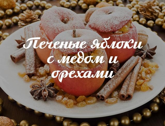 Печеные яблоки с медом и орехами: самое полезное сладкое блюдо