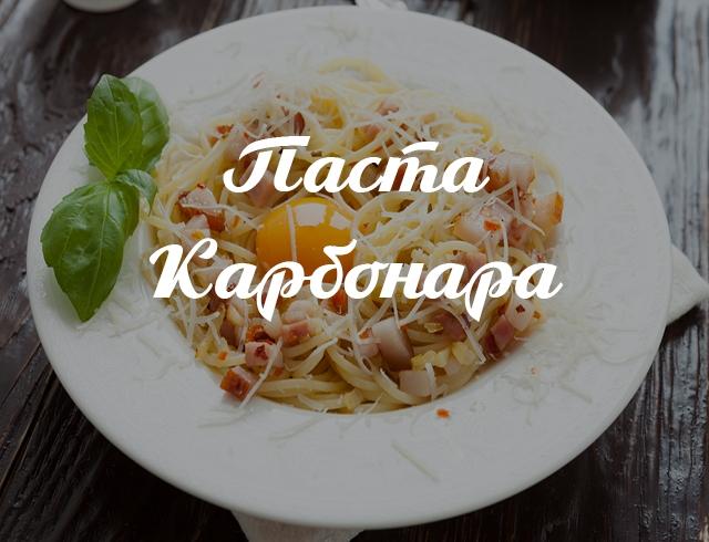 Паста Карбонара: как быстро приготовить популярное итальянское блюдо