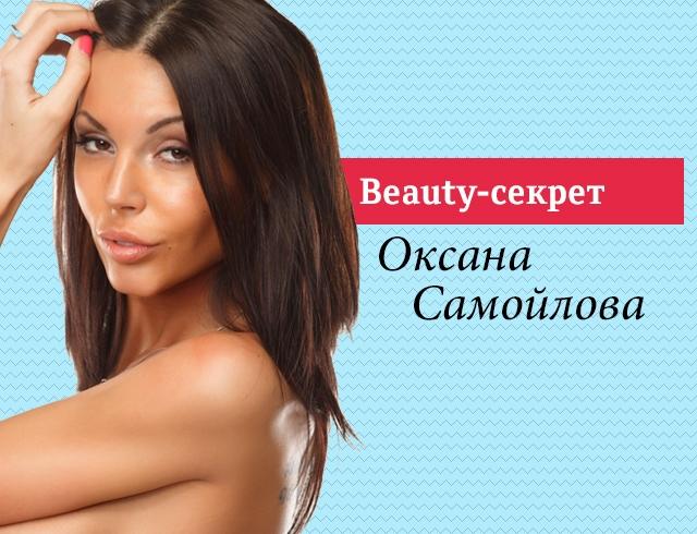 Бьюти-секрет Оксаны Самойловой: как модель сохранила идеальную фигуру после родов