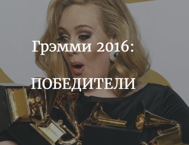 """Грэмми 2016: победители или кому вручили """"музыкальный Оскар"""""""
