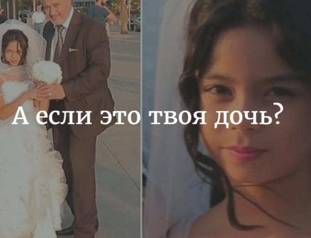 12-летняя девочка стала невестой. Шокирующее ВИДЕО