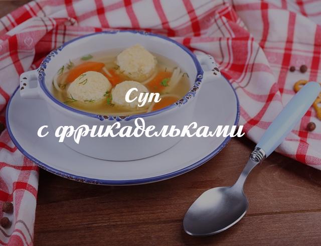 Суп с фрикадельками: диетический рецепт для тех, кто устал от вредной пищи