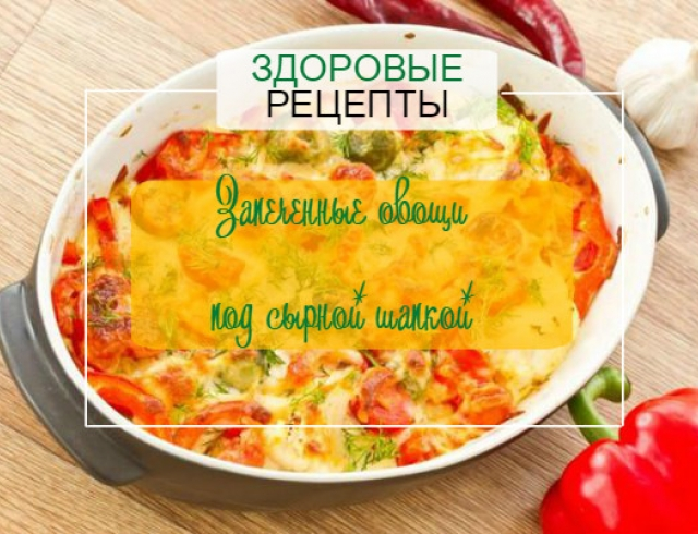 Как приготовить запеченные овощи с сыром