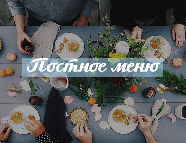 Вкусное меню во время поста: 10 рецептов, которые не дадут голодать в Великий пост