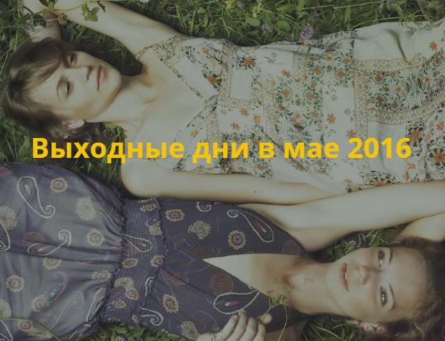 Официальные выходные в мае 2016 Украина: как отдыхаем в мае 2016