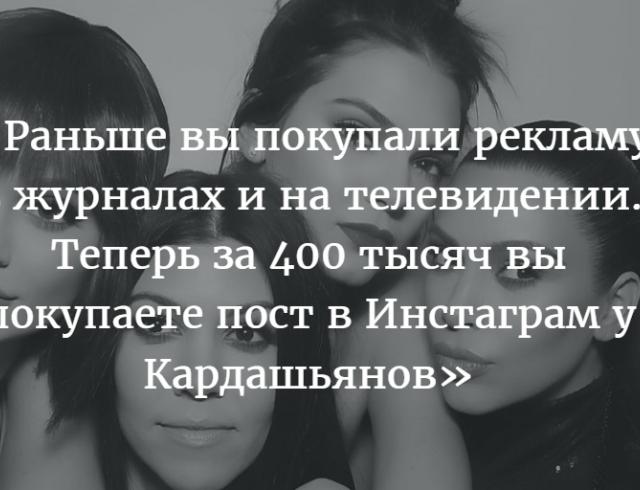 Сколько семейство Кардашьян зарабатывает на рекламе в Инстаграм