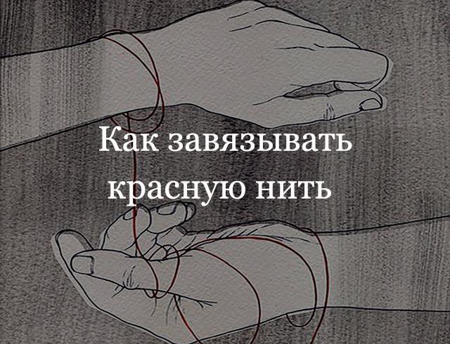 как завязывать нитку на руке