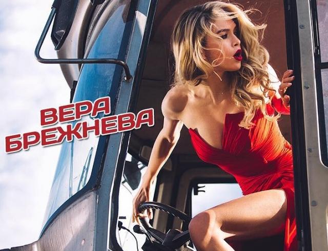 """""""Номер 1"""": премьера клипа Веры Брежневой. ВИДЕО"""
