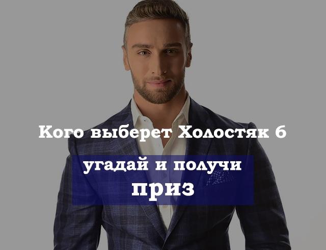 Кто победит в Холостяке 6 сезон Украина: кого выберет Иракли Макацария (голосование и приз угадавшему победительницу)