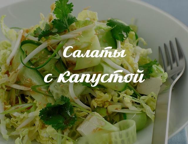 Рецепты салатов с капустой: самое полезное блюдо с витамином С, которым можно заменить любой гарнир