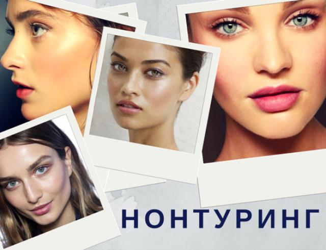 Нонтуринг: тренд, который станет главным в летнем макияже 2016