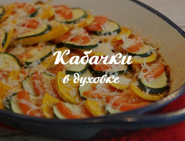 Жареные кабачки с помидорами - рецепт с фото 49