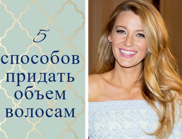 Как придать объем волосам: 5 простых способов